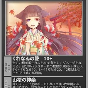 UTAUカードゲーム-Voice of Valkyrie- 第2弾 百花繚乱編