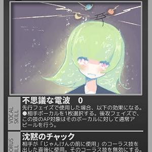 UTAUカードゲーム-Voice of Valkyrie- 第2弾 百鬼夜行編