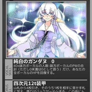 UTAUカードゲーム-Voice of Valkyrie- 達人シリーズ 02トマヘタの達人