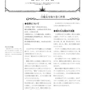 魔女と彩愛のアステール(4版)