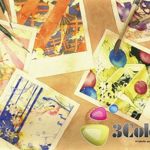 画集 - 3ColoRs
