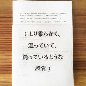 『(real) time と study tables』展 の 記録集