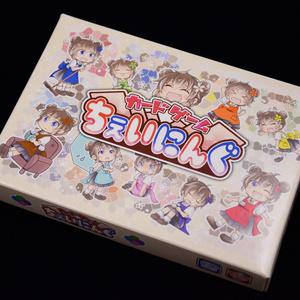 【送料込み】カードゲーム【 ちぇいにんぐ 】老若男女問わずワイワイ遊べるテーブルゲーム