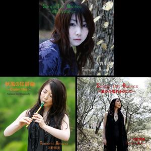 【CM公開記念】天野朋美CD3枚セット
