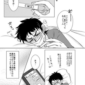 I have a fever…
