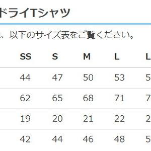 大峠さんドライTシャツ(ネイビー・glimmer製)