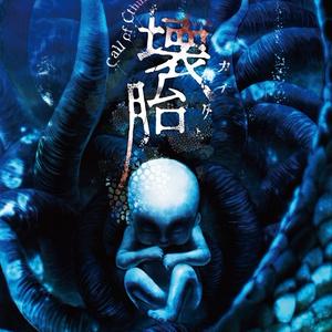クトゥルフ神話TRPGシナリオブック「壊胎」