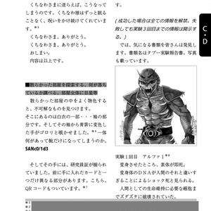 【PDF版】クトゥルフ神話TRPGシナリオブック「壊胎」