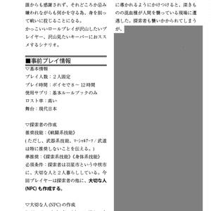 【PDF版】クトゥルフ神話TRPGシナリオブック「傀逅」