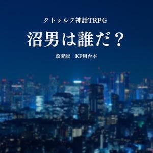 【KP用台本】クトゥルフ神話TRPG「沼男は誰だ?」改変版
