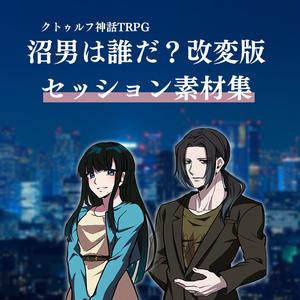 【素材集】KP用台本「沼男は誰だ?」改変版 NPC/神話生物/スチル