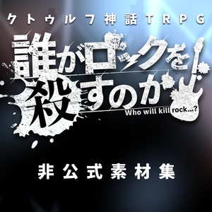 【素材集】クトゥルフ神話TRPG「誰がロックを殺すのか」NPC/カットイン