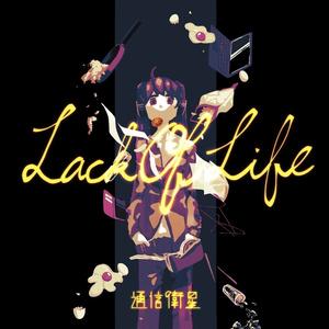 LackOfLife(ダウンロード版)