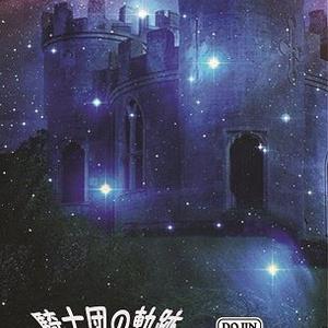 騎士団の軌跡〜ワンドロまとめ本1〜