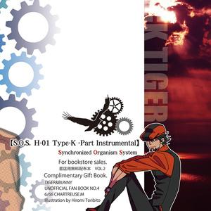 S.O.S. H-01 Type-K 書店用無料配布本