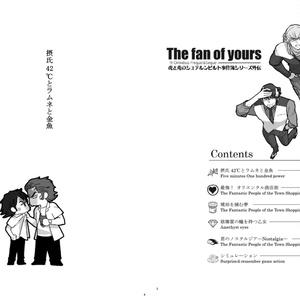 The fan of yours外伝 総集Web再録+FOYマステセット【完売 再頒布なし】