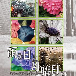 雨の日と月曜日は (FOYセット実験おまけ本)