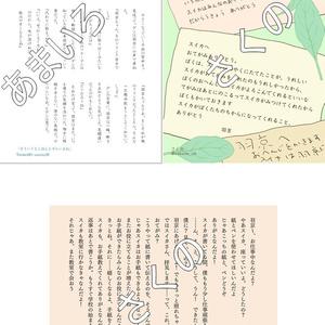 羽京とスイカの日常ポスカが欲しい!企画(ポスカ9枚セット)