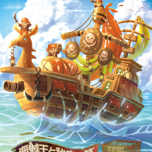 D&D5版キャンペーンシナリオ「海賊王と秘密の箱」書籍版