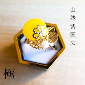【近侍イメージ】ベネチアンガラスの和風リング