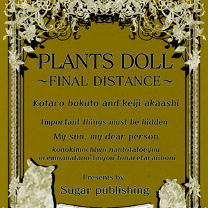 PLANTS DOLL~FINAL DISTANCE~