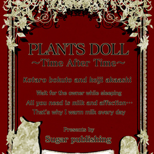 PLANTS DOLL-Time After Time-