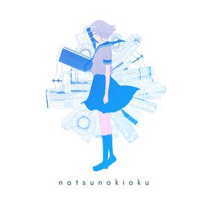 natsunokioku 【CD】
