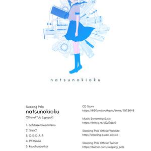 natsunokioku Tabs (Guitar/Bass)