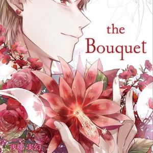 【初版セット】the Bouquet
