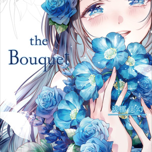 【再版セット】the Bouquet