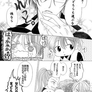テニプリ夢本⑧【アオハルDAYS】
