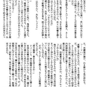 BLEACH夢本【ONLY YOU 2】破面編完全版