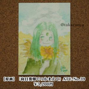 【原画】「向日葵畑でつかまえて」ATC-No.39