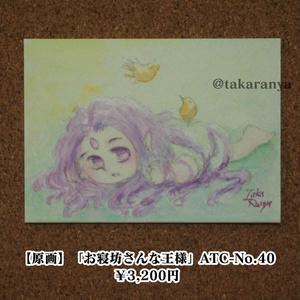 【原画】「お寝坊さんな王様」ATC-No.40