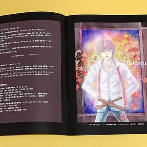 B5「秋麗の色香 たからにゃ作品集」フルカラー12ページ(表紙含む)