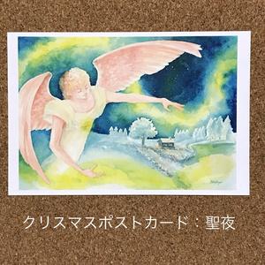 聖夜:クリスマスポストカード
