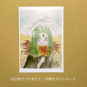 向日葵でつかまえて:妖精王ポストカード2枚セット