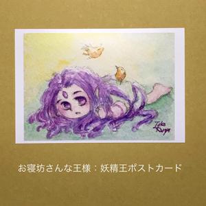 お寝坊さんな王様:妖精王ポストカード2枚セット