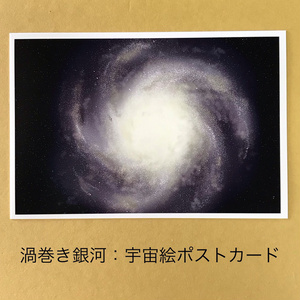 渦巻き銀河:宇宙絵ポストカード2枚セット