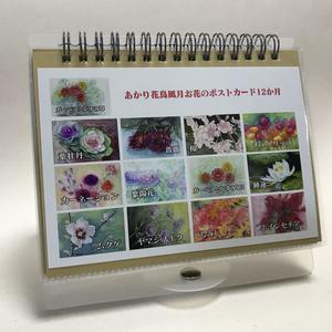 お花のポストカード12ヶ月+1枚セット:あかり花鳥風月