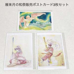 雁来月の和祭販売ポストカード3枚セット