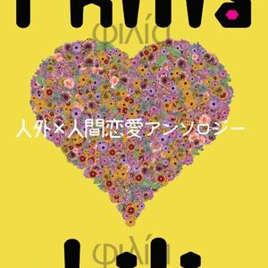 Philia philia