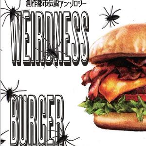 WEIRDNESS BURGER