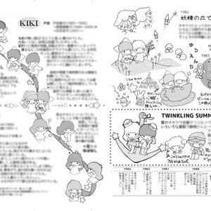キキとララのれきしぽいぽい(DL版)