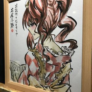 東方Project 本居小鈴 墨彩画 原画 (サイン色紙サイズ) 額縁付き