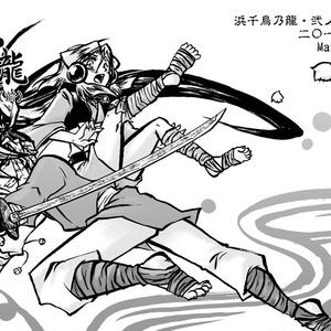 浜千鳥乃龍~弐~黒龍ノ章(前)