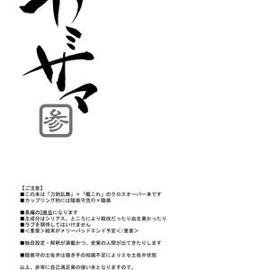 カミサマ・参