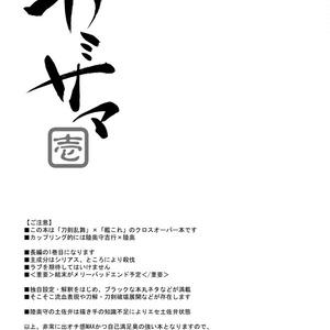 カミサマ・壱弐参