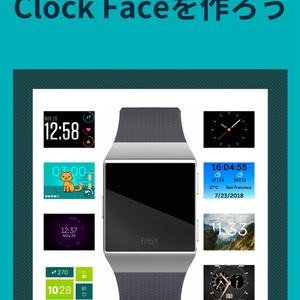 【電子版】FitbitのClock Faceを作ろう
