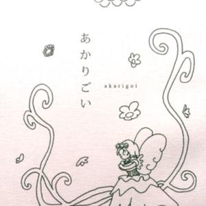 あかりごい(五十嵐ゆうさんの本)